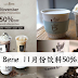 Coffe Bene饮料50%大折扣![星期一至星期五]