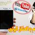 طريقة الاستماع الى مقاطع اليوتوب بشاشة هاتف مغلقة عبر تطبيق Suamp