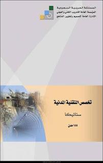 كتاب ستاتيكا بالعربي pdf