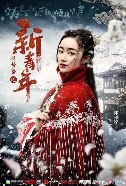 Character posters Yan Shi Fan Guo Xiaotong