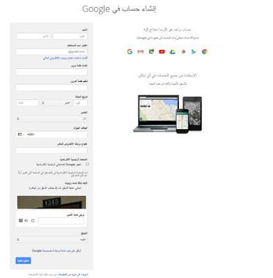 طريقة انشاء حساب Gmail جديد على جوجل وحمايته من السرقة