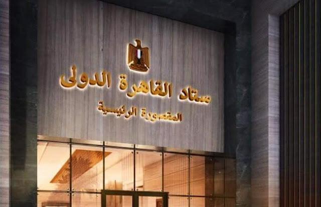 تجهيزات مصر لبطولة أمم أفريقيا 2019