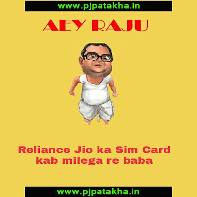 Reliance Jio Hindi jokes