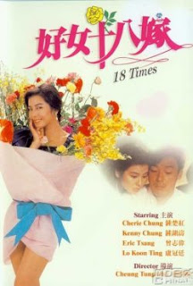 18 Times (1988) พากย์ไทย