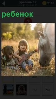 На поляне ребенок с гитарой, а рядом лежит собака и стоит лошадь, которые слушают исполнение произведения