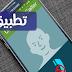كيفية حظر المكالمات والنصوص غير المرغوب فيها على الأندرويد مجانا