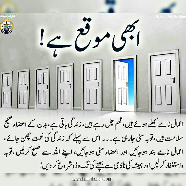 UrduQuotes