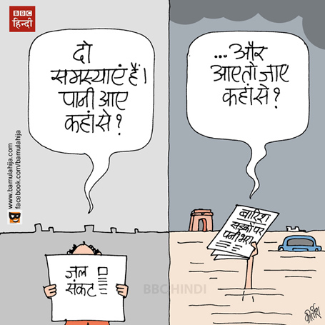 monsoon, rain, delhi, traffic, bbc cartoon, hindi cartoon, daily Humor