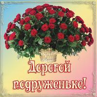 Поздравляем подругу с Днем Рождения