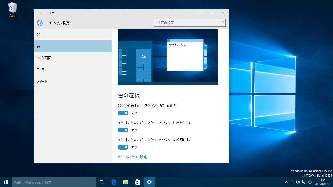 【Windows 10 Insider Preview】ビルド10525 2