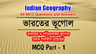 geography mcq questions and answers in Bengali Part-1