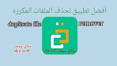 تطبيق حذف الملفات المكررة,تطبيق ازالة الملفات المكررة,حذف الفيديو والصور المكررة,duplicate file remover,duplicate file finder,duplicate file fixer,حذف الفيديو والصور وجميع الملفات المكرره