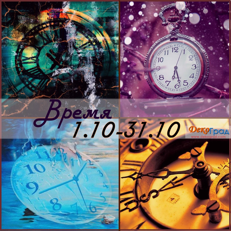 """Доска Вдохновения """"Время"""""""