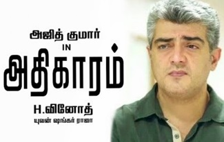 THALA 59: Is ATHIGAARAM Ajith's Next Film Title?