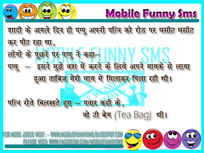 NEW FUNNY JOKES IN HINDI, LATEST FRESH FUNNY JOKES IN HINDI WITH IMAGES AND WALLPAPER