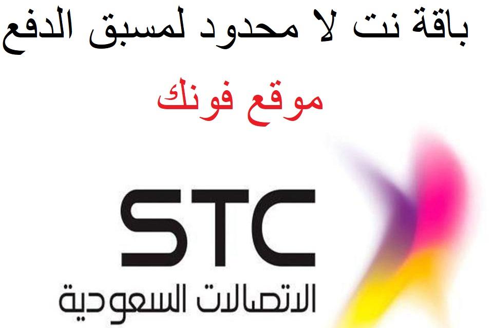 رصيد و باقات سوا Stc 1