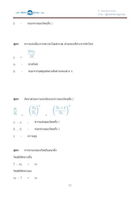 เรียนฟิสิกส์ที่บ้าน บางพลี