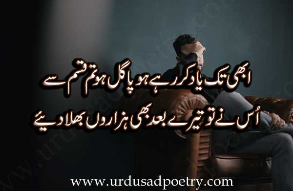 Urdu Sad Poetry - Urdu Shayari, Urdu SMS, Urdu Poetry
