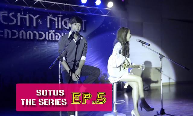 SOTUS The Series | พี่ว้ากตัวร้ายกับนายปีหนึ่ง EP. 5