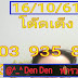 ตามได้เลย หวย@Den พารวย สามตัว สองตัวโต๊ดเต็ง งวด 16/10/61