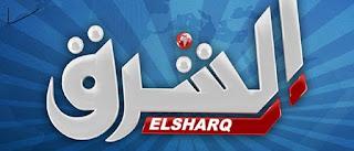الان ..تردد قناة الشرق الاخوانية المؤيدة للشرعية مباشرة علي النايل سات وهوت بيرد باشارة قوية بتاريخ شهر نوفمبر