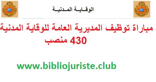 مباراة توظيف المديرية العامة للوقاية المدنية (430 منصب)