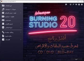 تحميل برنامج Ashampoo Burning Studio 20 لحرق جميع الملفات مع مميزات عديدة