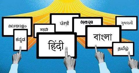 भाषा पर भोपाल में कार्यशाला - भाषासेतु  (उर्वशी और भारतीय भाषामंच द्वारा भाषासेतु कार्यशाला की प्रस्तावना )