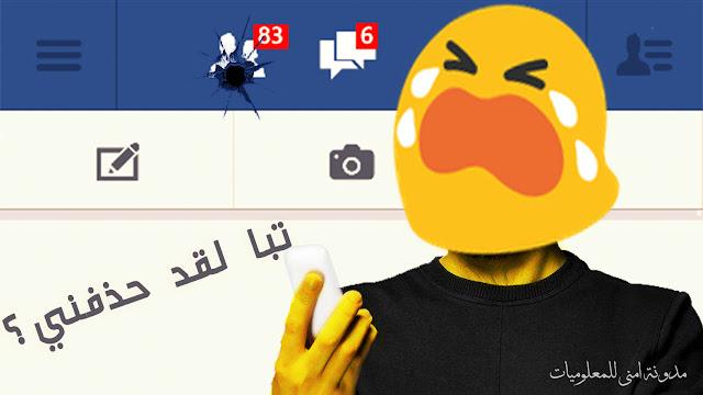 كيفية معرفة من قام بحذفك او حظرك على فيسبوك بسهولة | بدون اي برنامج