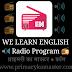 आओ अंग्रेजी सीखें - रेडियो कार्यक्रम : WE LEARN ENGLISH- Lesson: 69