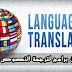 تحميل أفضل 10 برامج لترجمة النصوص مجاناً