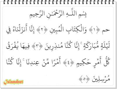 Dukhan tulisan Arab dan terjemahannya dalam bahasa Indonesia lengkap dari ayat  Surah Ad-Dukhan dan Artinya