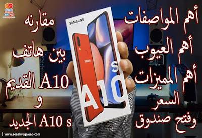 مراجعة موبايل A10s الجديد افضل هاتف فى الفئه الاقتصاديه من سامسونج فى سلسلة A