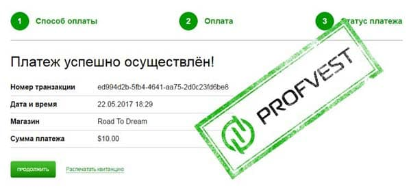 Депозит в Road to Dream 2
