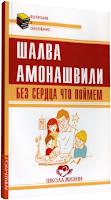 Амонашвили Шалва. Без сердца что поймем