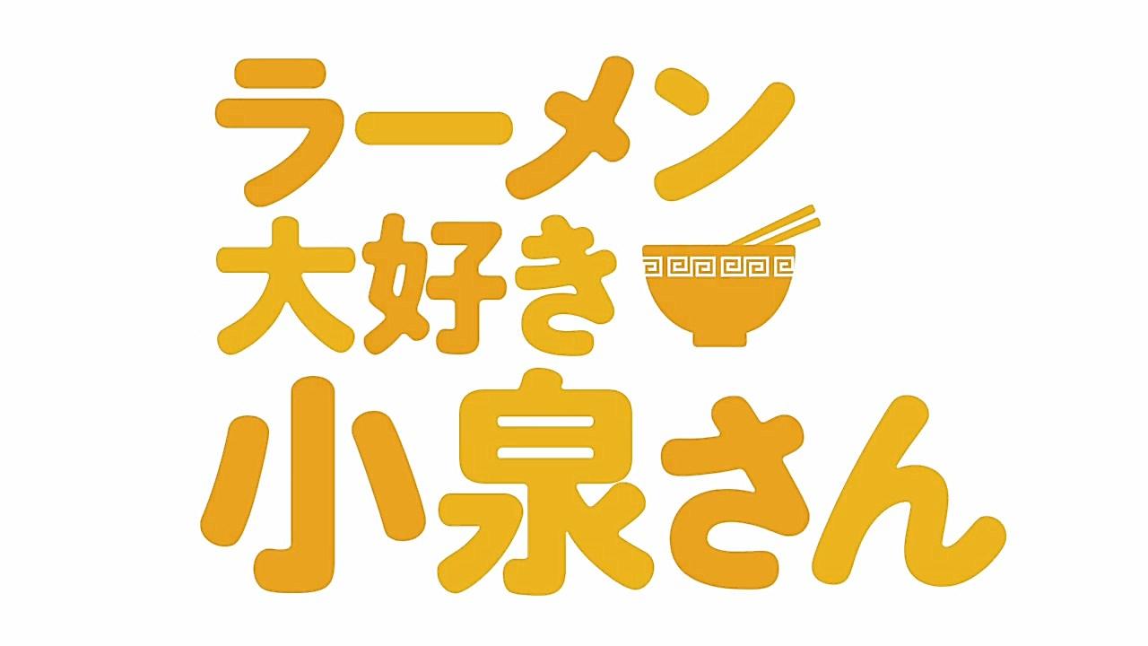 Ramen Daisuki Koizumi-san Subtitle Indonesia [Batch]