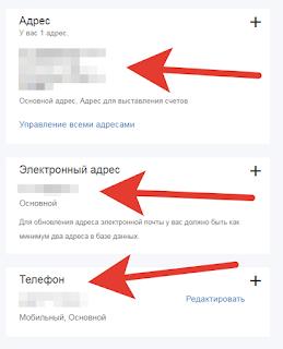 Подтвердить свою личность в Paypal