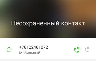 +78122481072 чей это номер и кто звонил