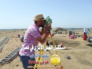 مستقبل العمل الأثري في مصر