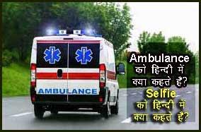 Ambulance को हिंदी में क्या कहते हैं?, Social  Media को हिंदी में क्या कहते है ?