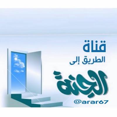 اسم القناة : قناة الطريق الى الجنة   وصف القناة : قناة اسلامية توعوية