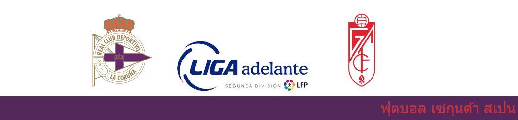 แทงบอลออนไลน์ ทีเด็ดฟุตบอล เซกุนด้า สเปน : ลา กอรุนญ่า vs กรานาด้า