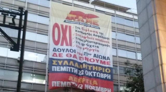 Κατάληψη του υπ. Εργασίας από από μέλη του ΠΑΜΕ κατά του Πολυνομοσχεδίου και της «επιτροπής σοφών»
