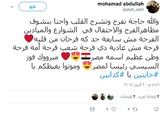 مصر بتفرح يتصدر تويتر