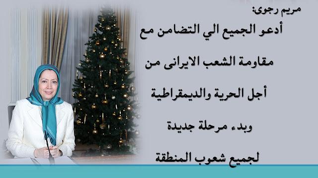 إیران- رسالة مريم رجوي لمناسبة عيد ميلاد المسيح و العام الجديد الميلادي