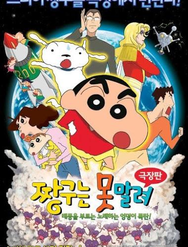Crayon Shin-chan: The Legend Called: The Singing Buttocks Bomb ชินจัง เดอะมูฟวี่ สงครามเอเลี่ยนพันธุ์เพี้ยนถล่มโลก