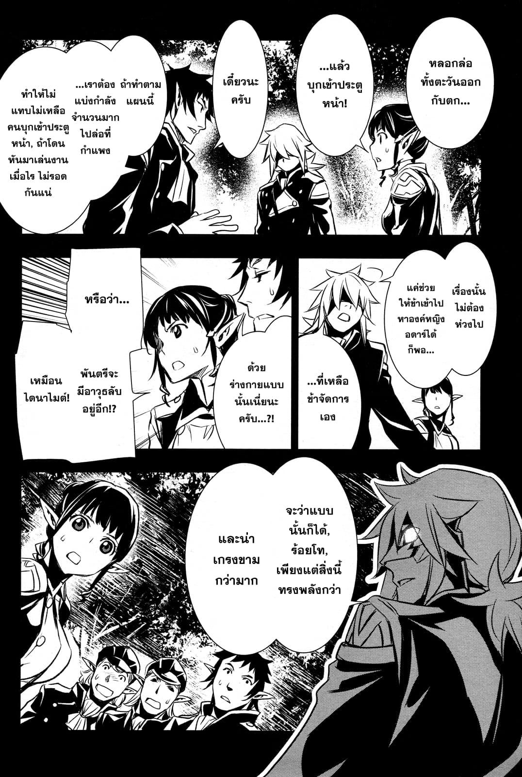 อ่านการ์ตูน Shinju no Nectar ตอนที่ 6 หน้าที่ 34