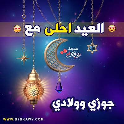 العيد احلى مع جوزي وولادي