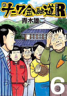 [Manga] 新ナニワ金融道R 第01-06巻 [Shin Naniwa Kinyuudou R Vol 01-06] Raw Download