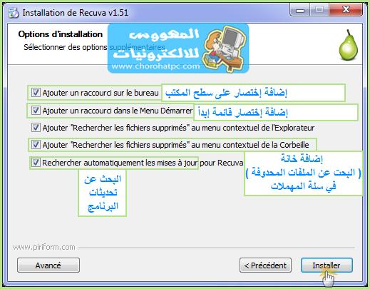 شرح مفصل لتثبيت برنامج إسترجاع الملفات المحذوفة مع طريقة إستعماله